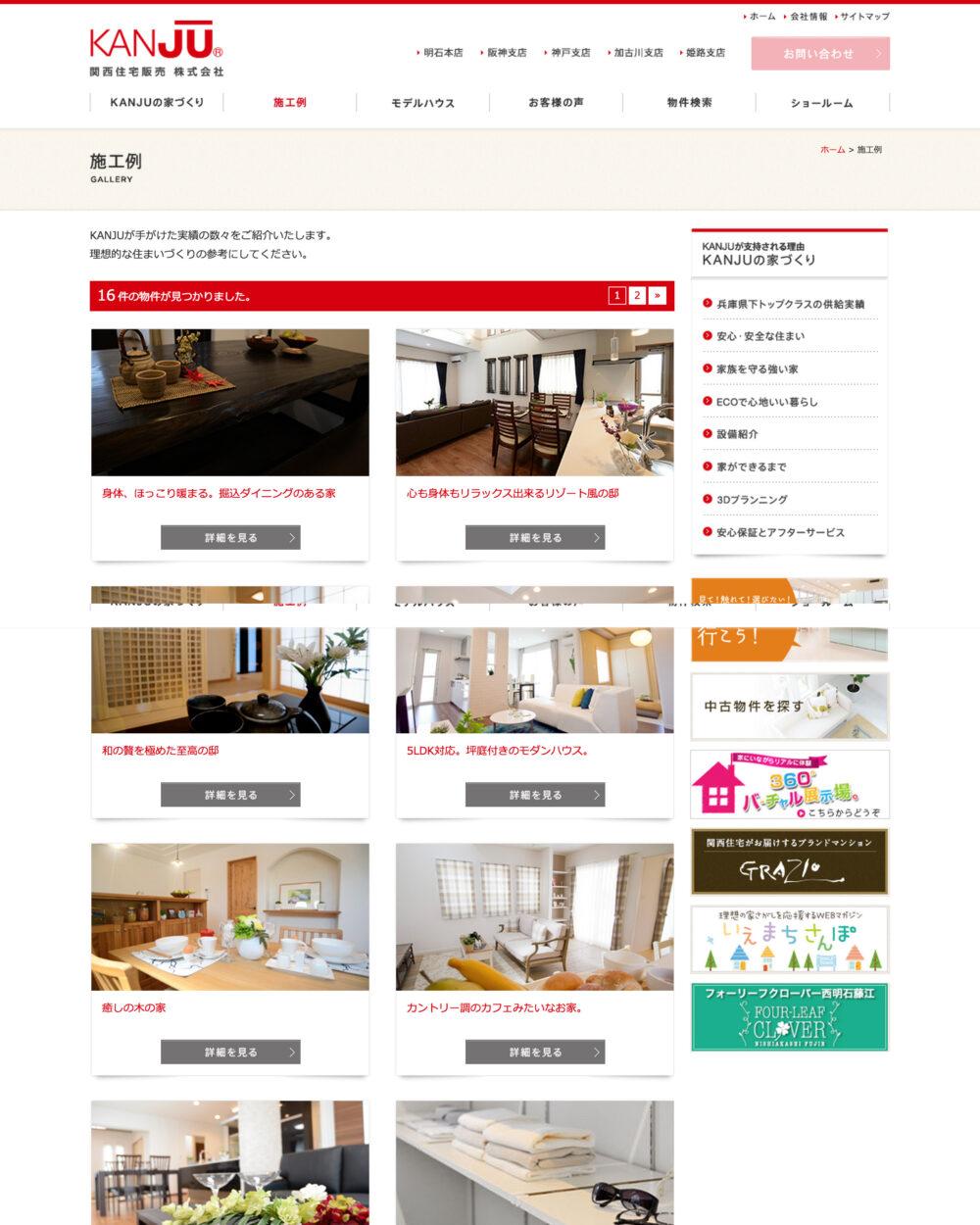 関西住宅販売株式会社