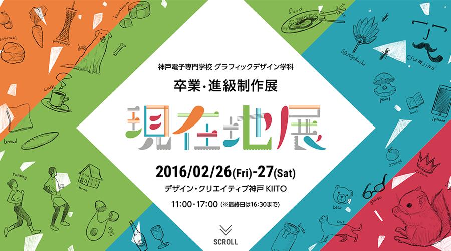 神戸電子専門学校グラフィックデザイン学科 卒業・進級制作展「現在地展」