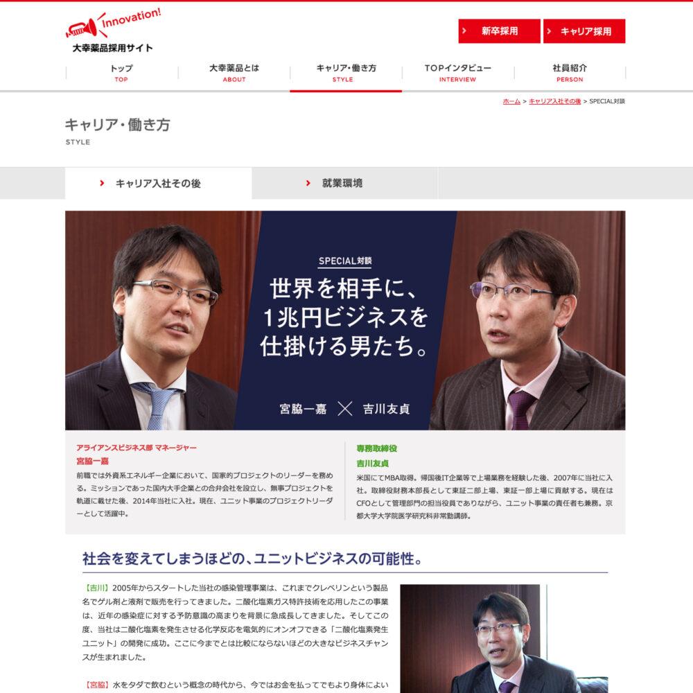 大幸薬品株式会社 採用サイト