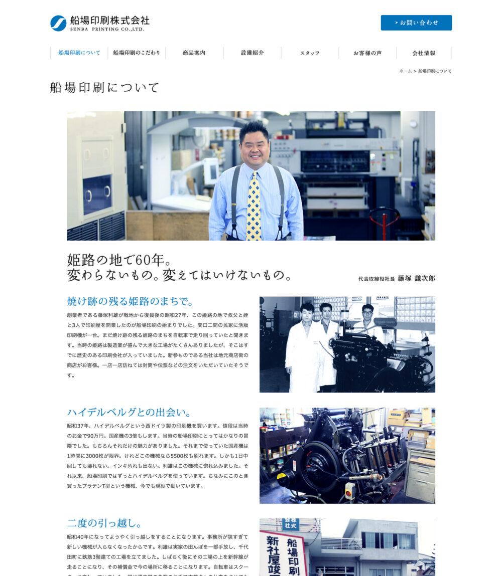 船場印刷株式会社 コーポレイトサイト