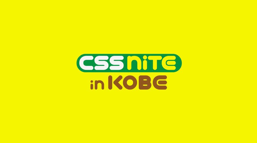 CSS Nite in KOBE, Vol.16