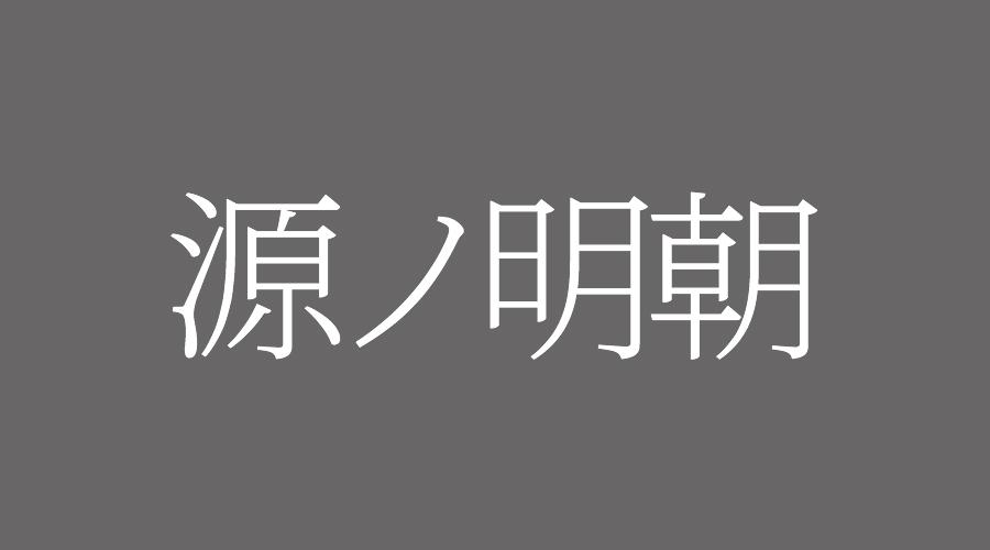Noto Serif CJK(源ノ明朝)