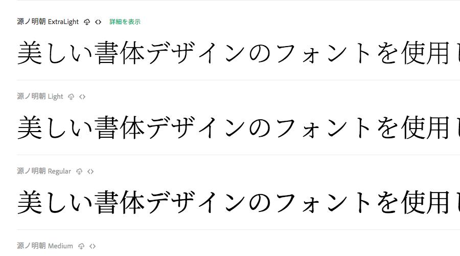 オープンソースの明朝体フォント、「Noto Serif CJK(源ノ明朝)」