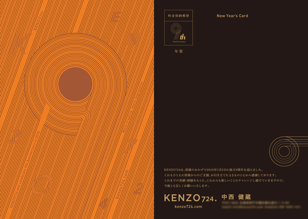 NEW YEAR CARD 2018